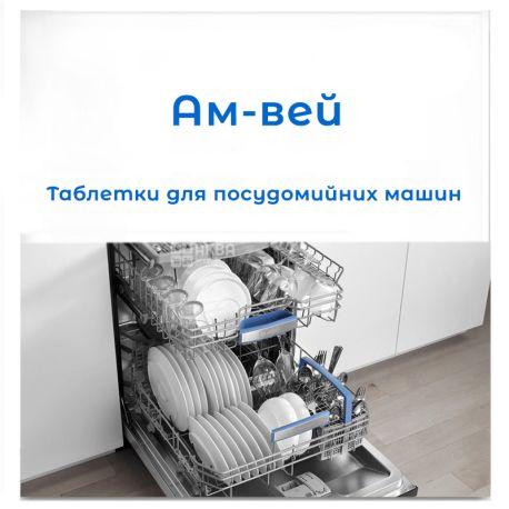 Емвей, 60 шт., Діш Дропс, таблетки для посудомийних машин