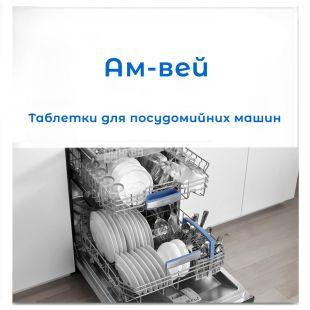 Ам-вей, 60 шт., Таблетки для посудомоечных машин