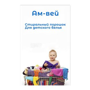 Amway, 3 kg, washing powder, For children's clothes, m / s