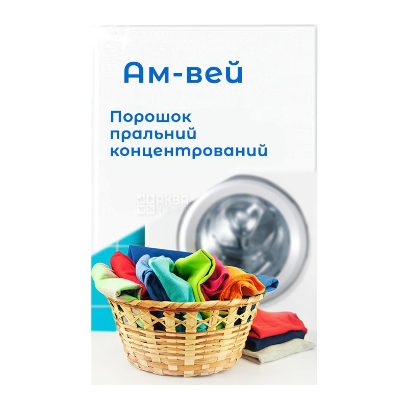 Amway, 1 kg, concentrated laundry detergent, Premium