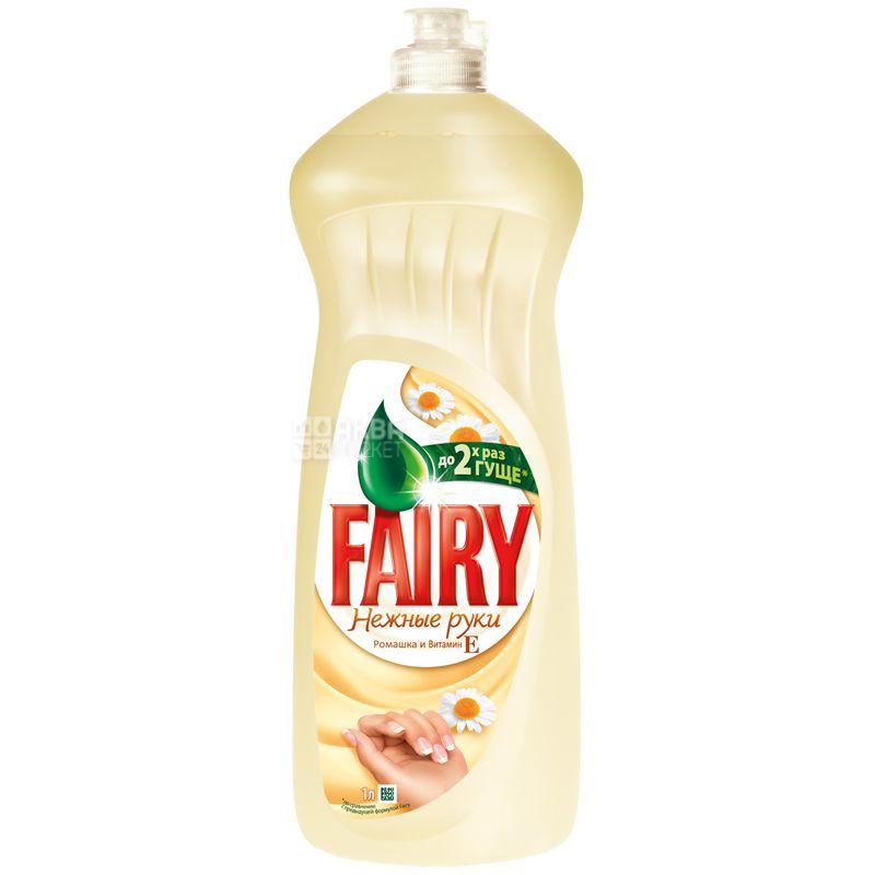 Fairy, 1 л, Средство для мытья посуды Фейри Нежные руки, с ромашкой и витамином Е