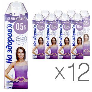 На здоров'я Молоко 0,5% безлактозне, 1л, Упаковка 12 шт.