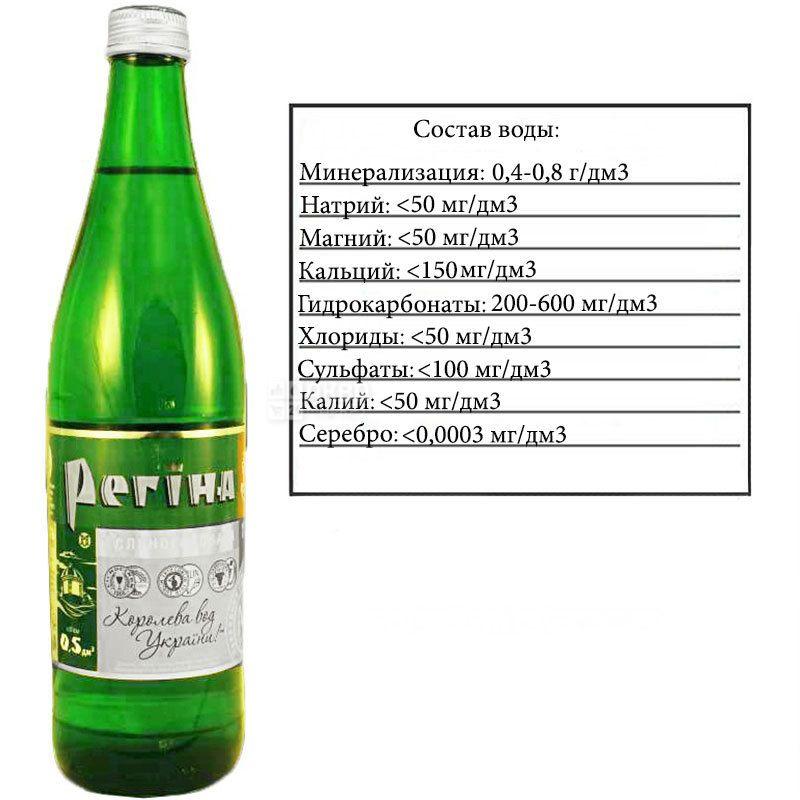 Регина, 0,5 л, Вода газированная минеральная, стекло