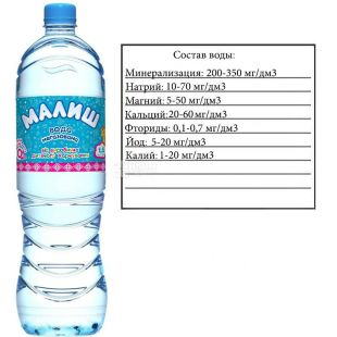 Малиш, 1,5 л, Вода дитяча негазована, з перших днів життя, ПЕТ, ПЕТ