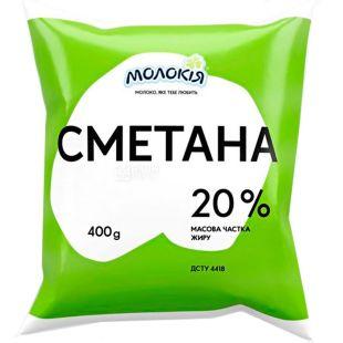 Молокия, 400 г, Сметана, 20%