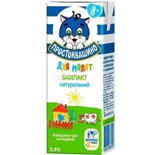 Простоквашино, 207 г, Біфідойогурт для малюків Біфілакт, з 8 місяців, 2,8%