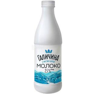 Галичина, 870 г, Молоко пастеризованное, 2,5%