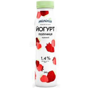 Молокия, 290 г, Йогурт питьевой, Клубника, 1,4%