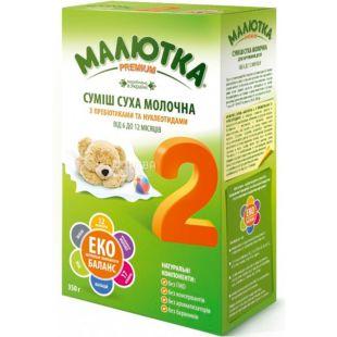 Малютка Premium 2, 350 г, Смесь сухая молочная, с 6-12 месяцев