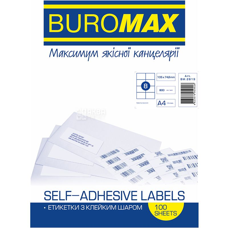 Buromax, Этикетки самоклеящиеся, 105х74,6 мм, 8 х 100 шт.