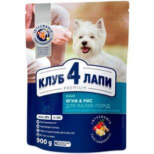 Клуб 4 лапы Премиум, 900 г, Корм для взрослых собак малых пород полнорационный, ягненок и рис