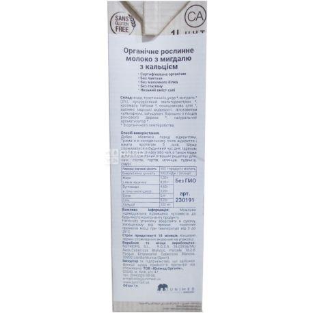 Ecomil, Classic Calcium, 1 л, Экомил, Растительный напиток, Миндаль с кальцием