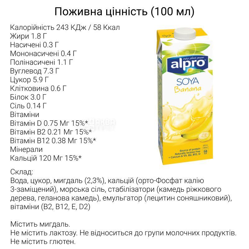 Alpro, Soya Banana, 1 л, Алпро, Соєве молоко, зі смаком банана, вітамінізоване