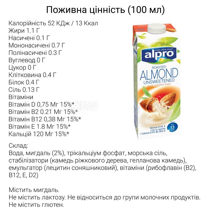 Alpro Almond Unsweetened, Упаковка 8 шт. по 1 л, Алпро, Миндальное молоко без сахара и лактозы, витаминизированное