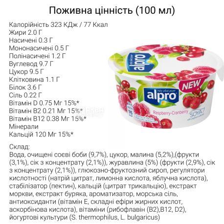 Alpro Raspberry Cranberry, 150 г, Алпро, Соєвий йогурт з малиною та журавлиною, 3%