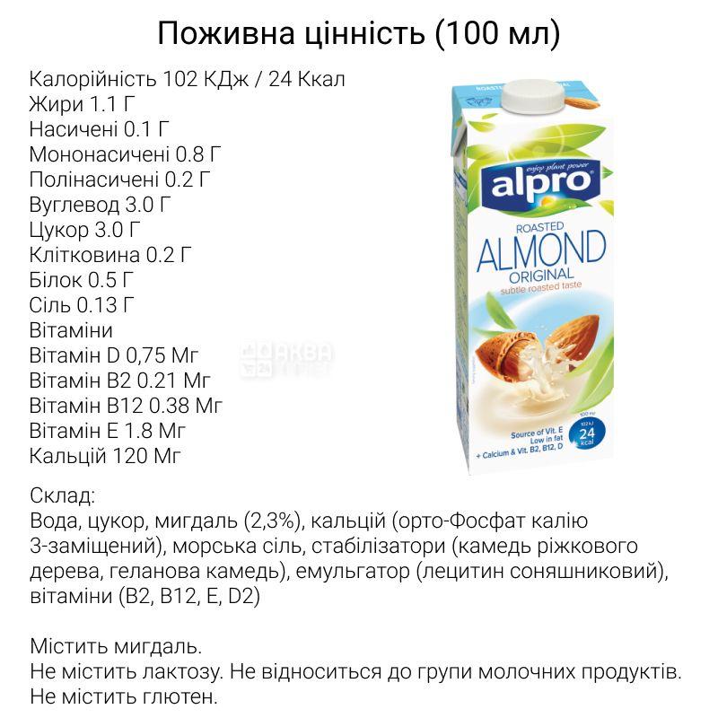 Alpro Almond, Packing 8 pcs. on 1 l, Drink almond (almond milk)