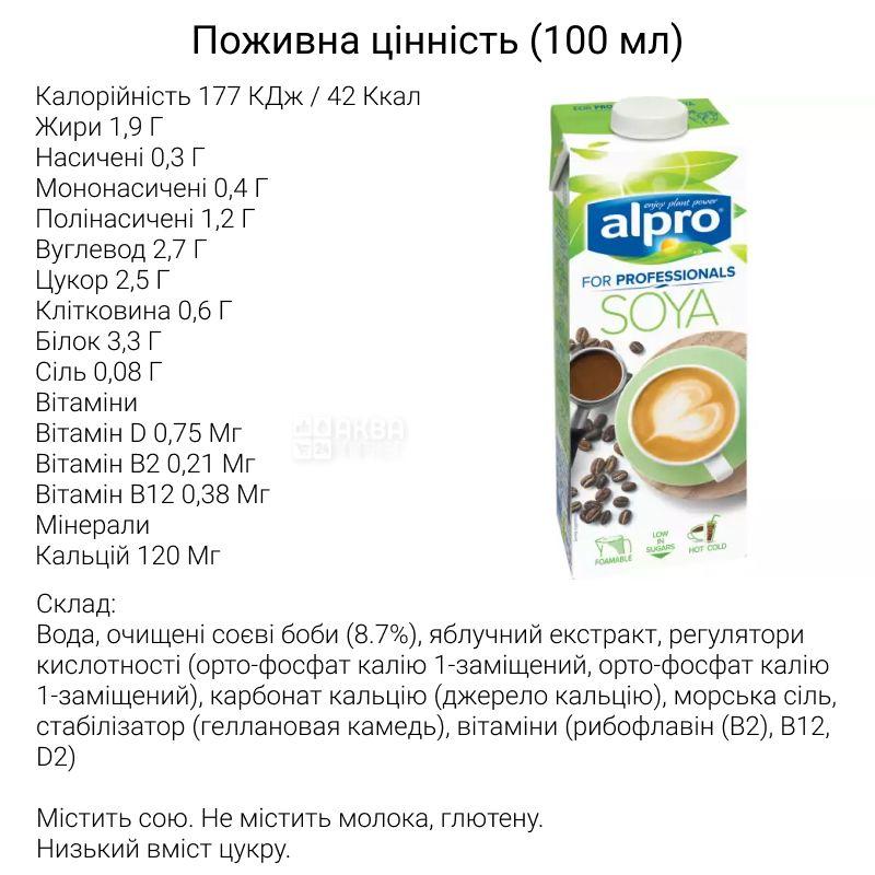Alpro Soya for Professionals (soy milk), 1l, Alpro Natural Soy Drink
