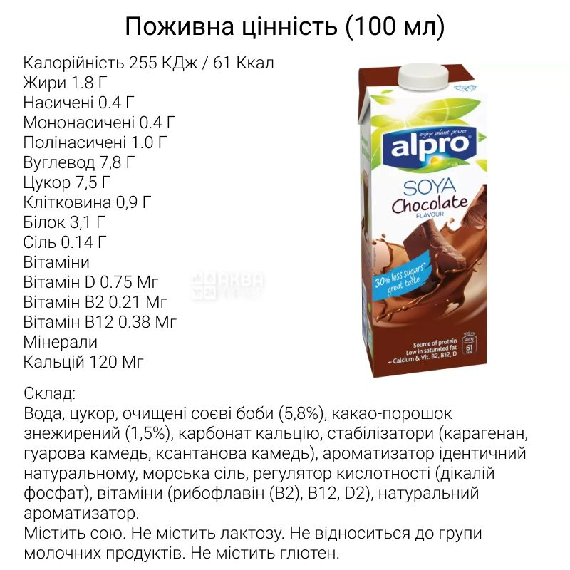 Alpro, Soya Chocolate, 1 л, Алпро, Соєве молоко з шоколадом, вітамінізоване