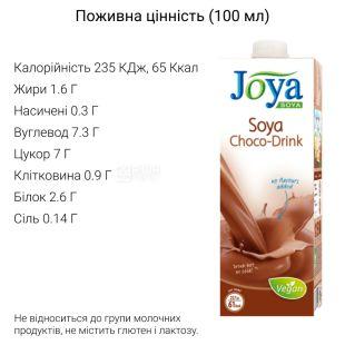 Joya Soya Chocolate, 1 л, Джоя, Соевое молоко, с шоколадом