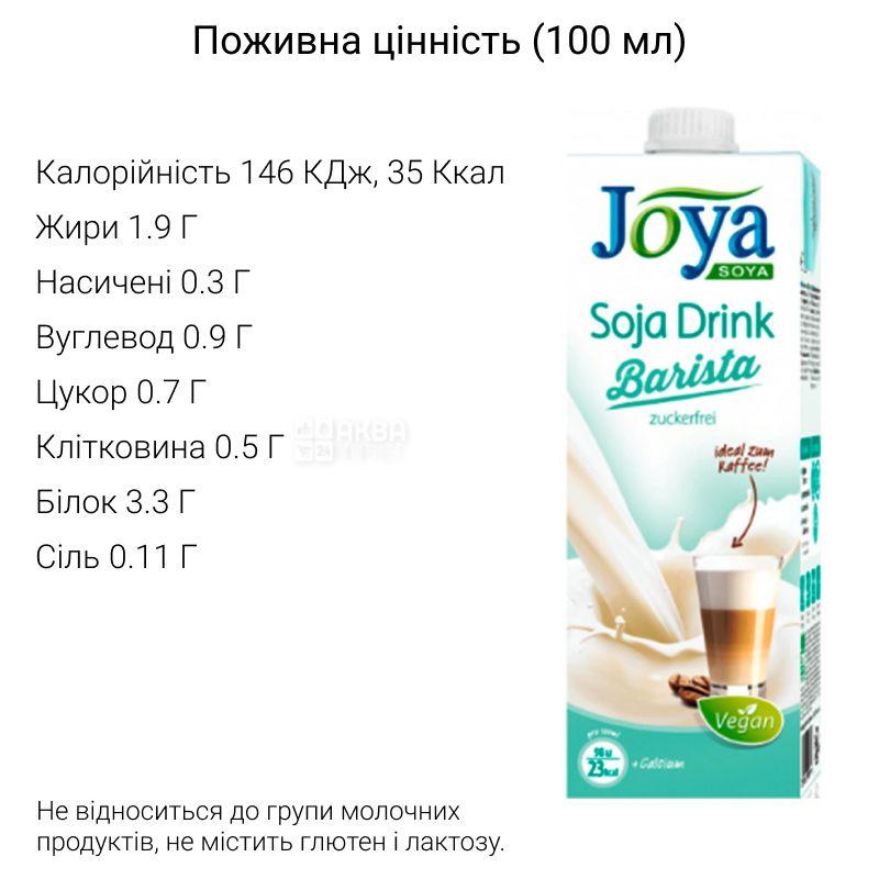 Joya Soja Barista, 1 л, Джоя, Соевое молоко Бариста, кальций, витамины, без сахара и лактозы