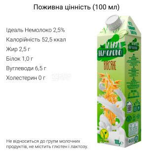Идеаль Немолоко, Овсяное, 2,5%, 1 л, безлактозное