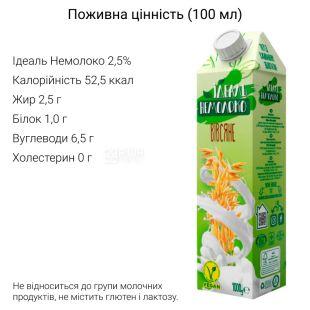 Ідеаль Немолоко, Вівсяне, 2,5%, 1 л, безлактозне