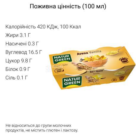 NaturGreen, 2 шт. по 125 г, НатурГрін, Десерт органічний вівсяний з ваніллю
