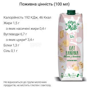 Vega Milk, 950 мл, Напиток  овсяный с бананом ультрапастеризованный, 1,5 %