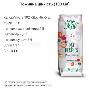 Vega Milk, 250 мл, Напиток  овсяный с ягодами ультрапастеризованный, 1,5 %
