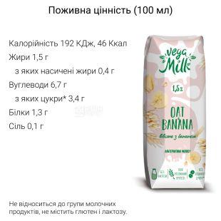 Vega Milk, 250 мл, Напиток  овсяный с бананом ультрапастеризованный, 1,5 %
