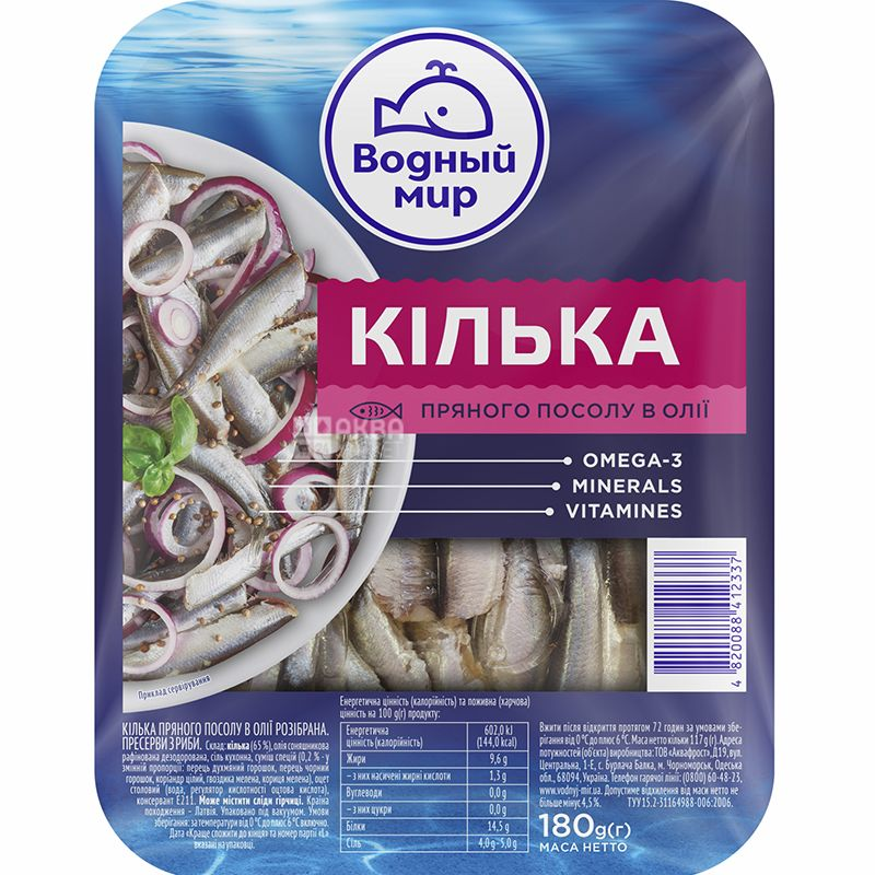 Water World, Sprat Salted Sprat in Oil, 180 g