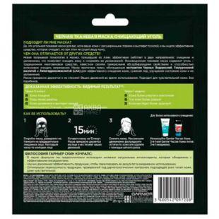 Garnier Skin Naturals, 28 г, Тканинна маска Чорна, Очищающе Вугілля і Чорні водорості