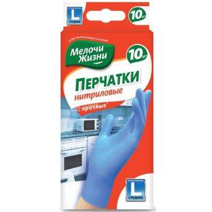 Мелочи Жизни, 10 шт., размер L, перчатки нитриловые, Прочные, м/у