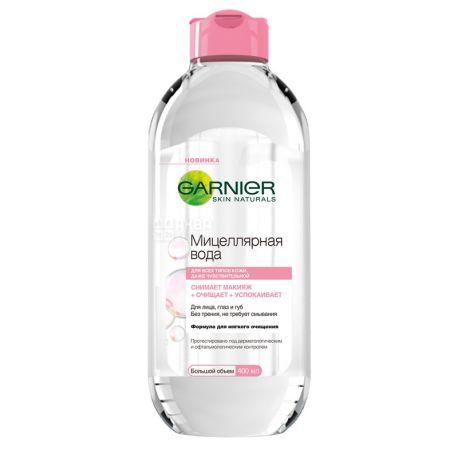 Garnier, 400 мл, Мицеллярная вода, для всех типов кожи