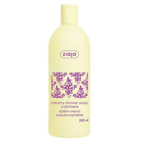 Ziaja, 500 мл, крем-мыло для душа, Cashmere Proteins
