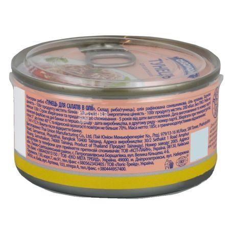 Аквамарин, 185 г, тунець, в маслі, для салатів