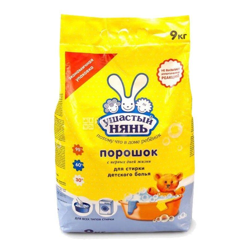 Eared nannies, 9 kg, washing powder