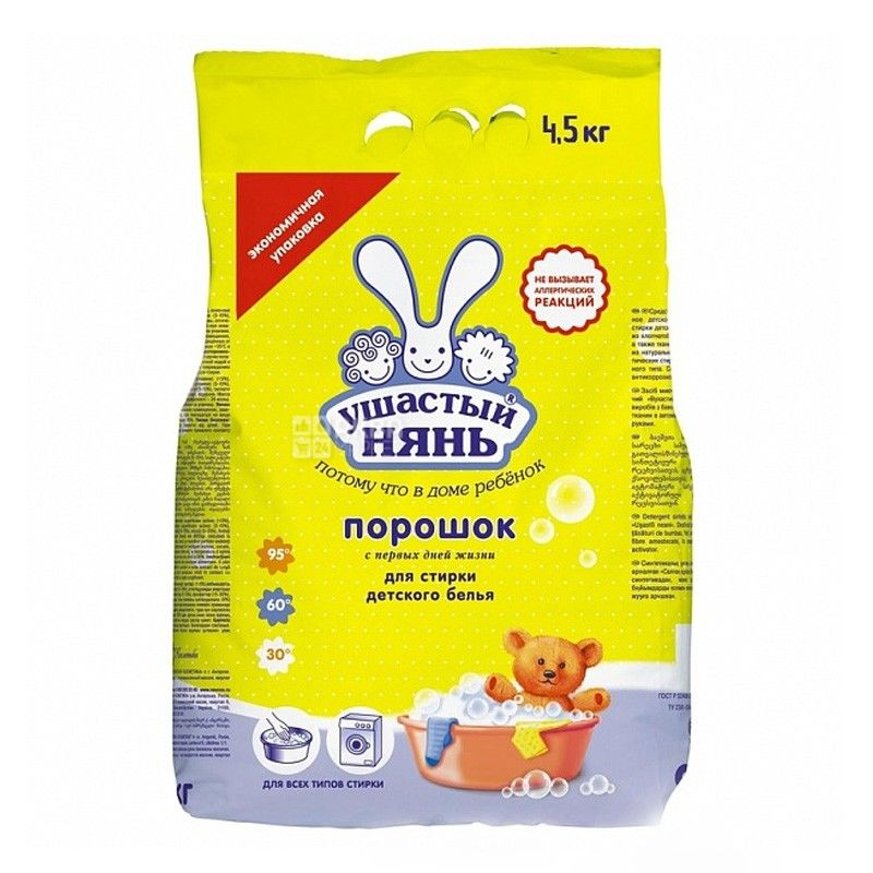Eared nannies, 4.5 kg, washing powder