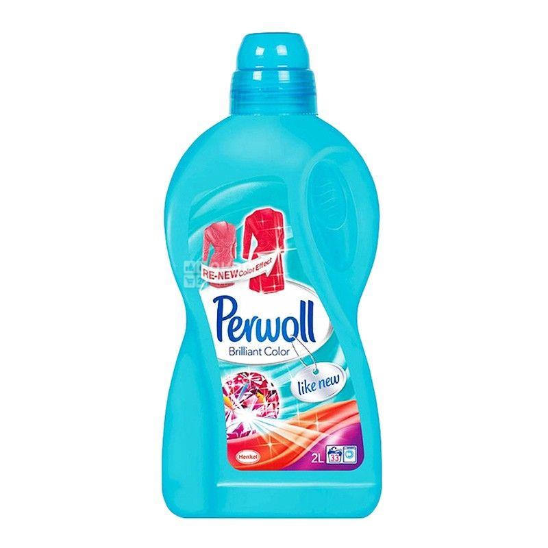 Perwoll, 2 л., Средство для стирки цветных тканей Brilliant Color