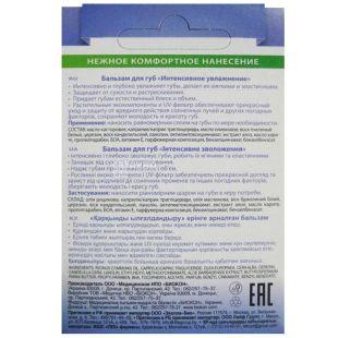 Biocon, 4.6 g, lip balm, intense moisturizing