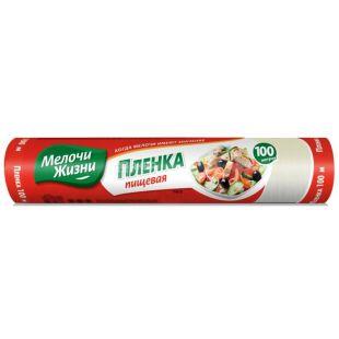 Мелочи Жизни, 100 м, пленка пищевая, м/у