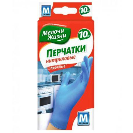 Мелочи Жизни, 10 шт., Перчатки нитриловые, прочные, размер М