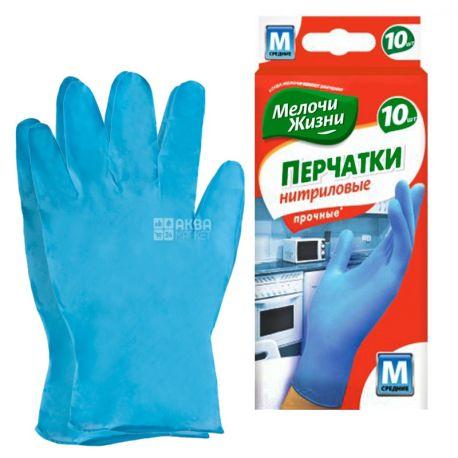 Мелочи Жизни, 10 шт., размер М, перчатки нитриловые, Прочные, м/у