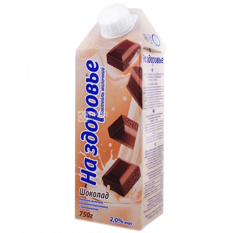 На здоровье, 0,75 л 2 %, коктейль молочный, шоколад
