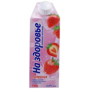 On health, 0.75 l 2%, milkshake, strawberry