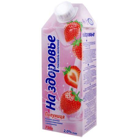 На здоровье, Молочный коктейль клубничный 2%, 0,75 л