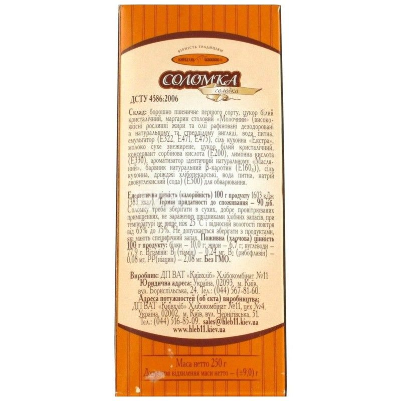 Київхліб, 250 г, соломка, солодка
