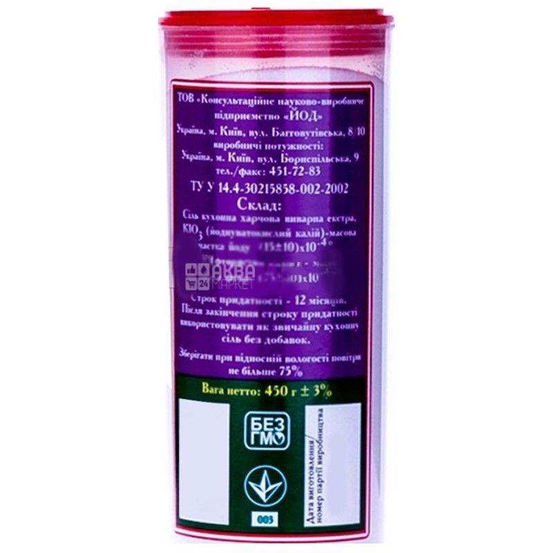 Козаченьки, Соль экстра с добавкой йода и фтора, 450 г