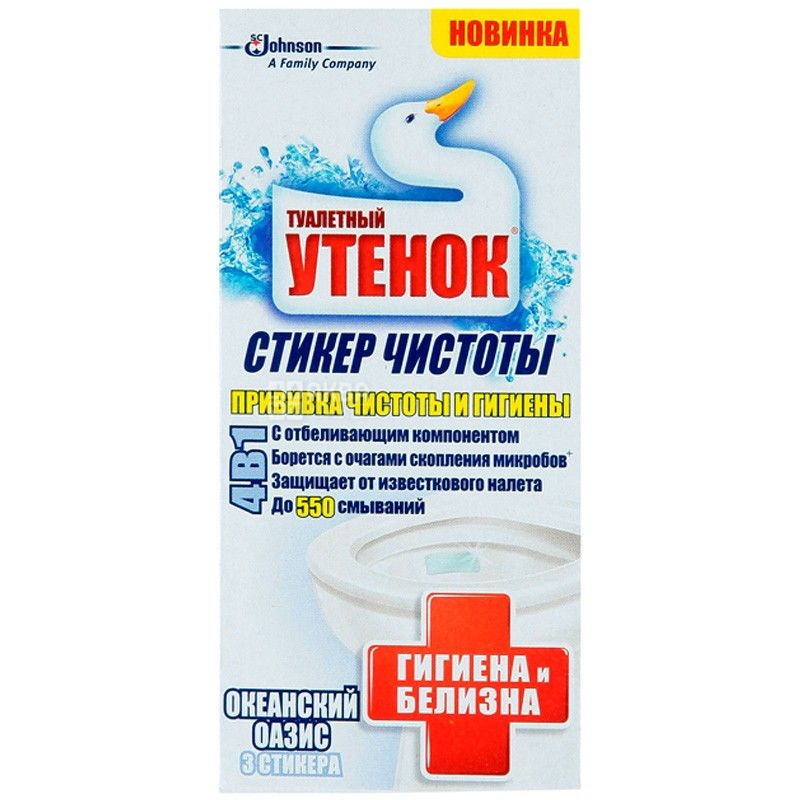 Туалетный Утенок, Стікер чистоти, Океанський оазис, 3 шт. по 10 г