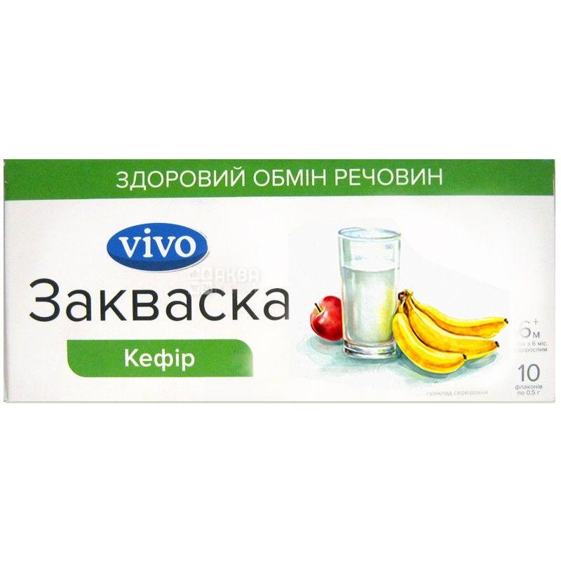 Vivo,  0,5 г, 10 шт., закваска бактериальная, Кефир